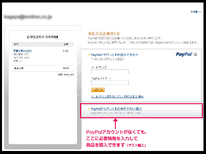 PayPal の決済画面